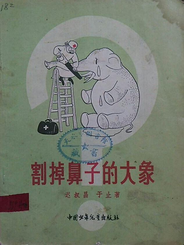 Titelbild einer Neuausgabe von Elefanten ohne Rüssel