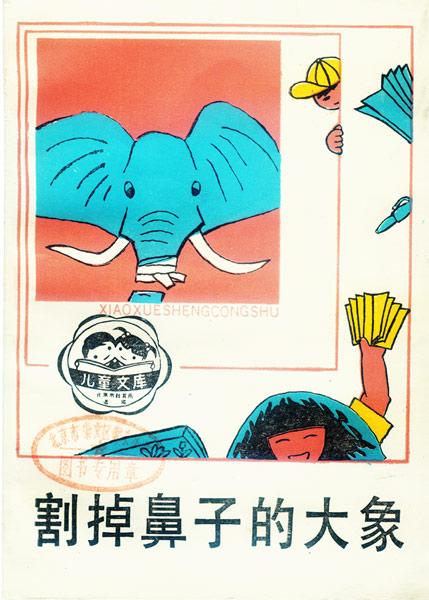 """Chi Shuchangs """"Elefanten ohne Rüssel"""", 1956"""